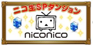ニコ生SP