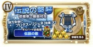 伝説の竪琴