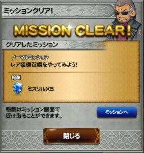 シドのミッション