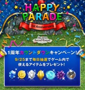 happyparade概要