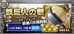 鉄巨人の剣