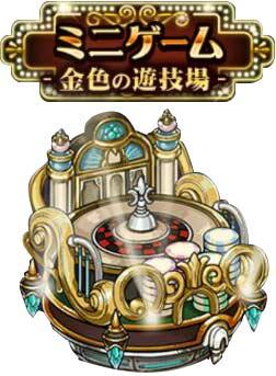 ミニゲーム金色の遊技場