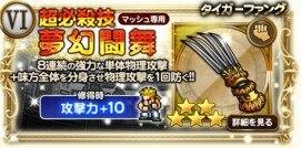 タイガーファング(マッシュ専用武器)