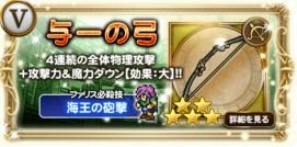 与一の弓(ファリス専用武器)
