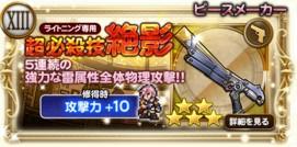 ピースメーカー(ライトニング専用武器)
