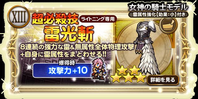 女神の騎士モデル