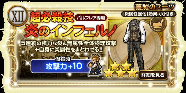 義賊のスーツ