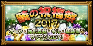暁の祝福祭2017