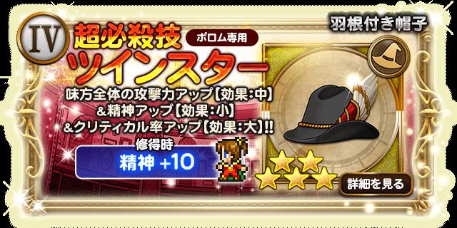 羽根付き帽子(FF4)