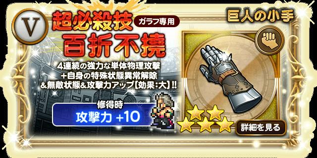 巨人の小手【Ⅴ】