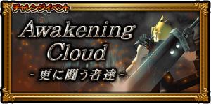FF7AwakeningCloud-更に闘う者達-