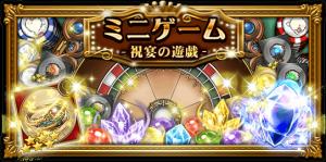 ミニゲーム-祝宴の遊戯-【