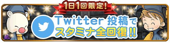 Twitter投稿キャンペーン