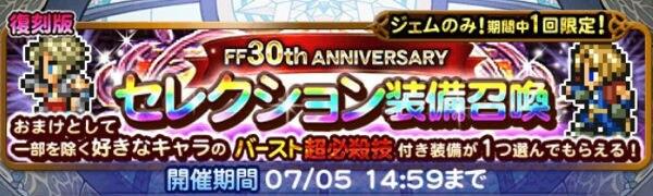 FF30thセレクション(復刻)