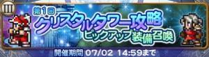 クリスタルタワーピックアップ装備召喚(FF3)