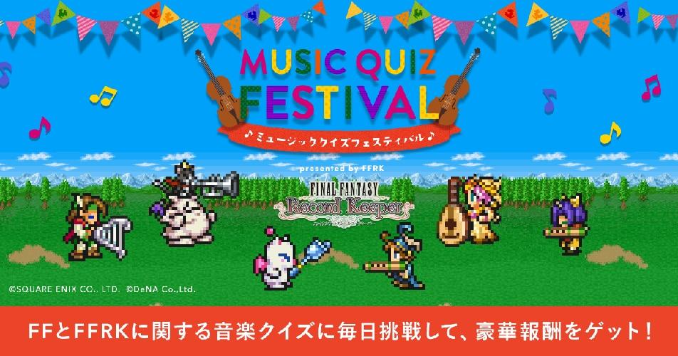 ミュージッククイズフェスティバル