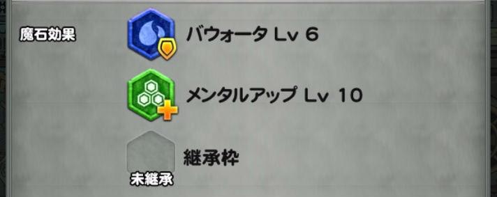 魔石継承2