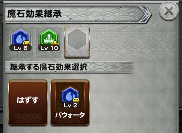魔石継承3