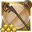 賢者の杖【II】
