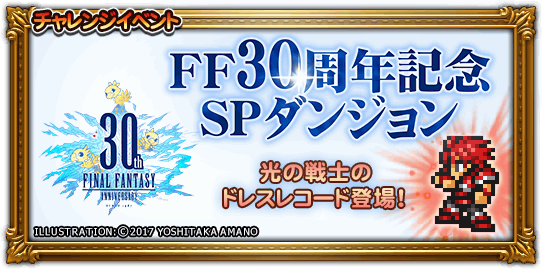 FF30周年記念SPダンジョン