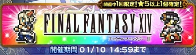 シリーズハッピー装備召喚(FF14)