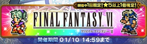 シリーズハッピー装備召喚(FF6)