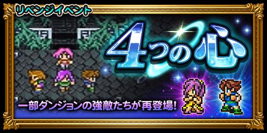 4つの心(復刻)