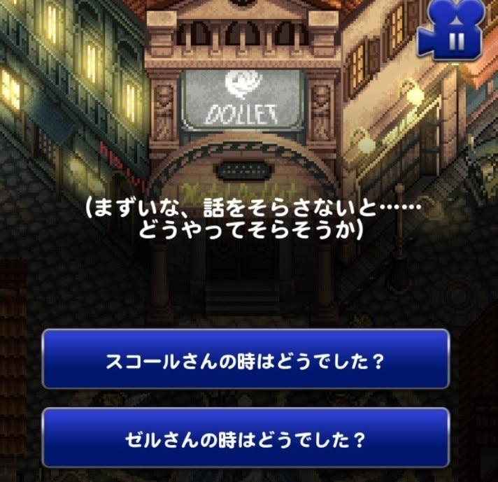 SeeD実地試験2_分岐1