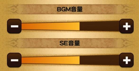 BGMとSE音量