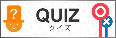 FFRKクイズ【装備やアビリティ/名言当て】
