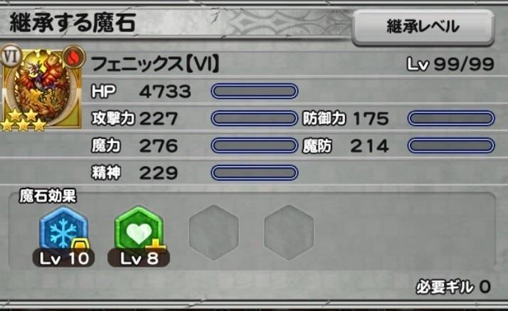 ★5魔石継承枠