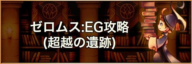 【超越】似て非なる暗黒(ゼロムスEG)攻略まとめ