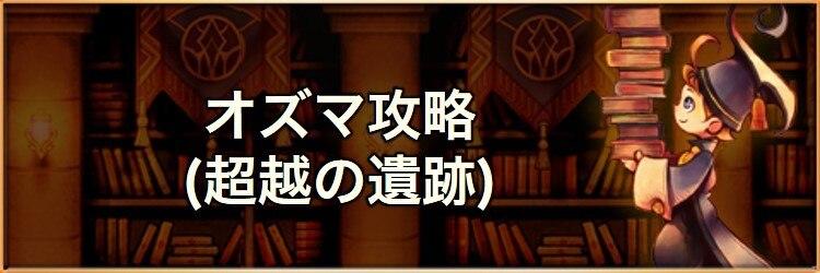 【奇】奇球との幻戦(オズマ)の攻略とおすすめパーティ