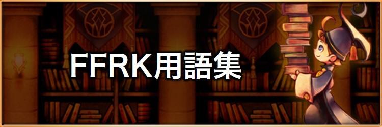 FFRK用語集