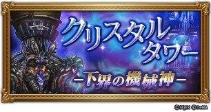 クリスタルタワー -下界の機械神-