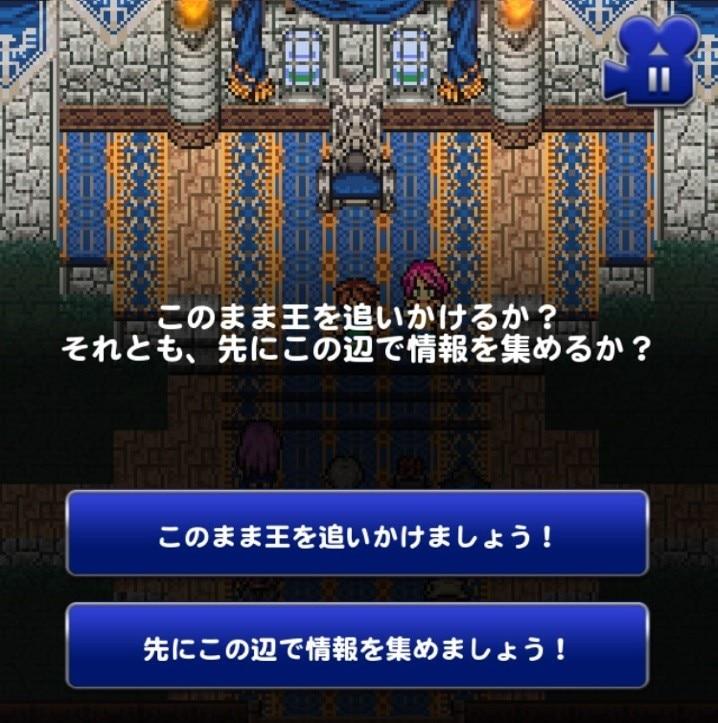 ウォルスの塔1選択肢1