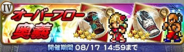 FF4受け継がれし武侠第1弾