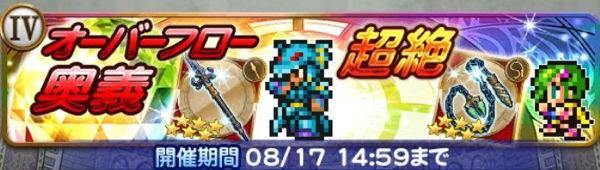 FF4受け継がれし武侠第2弾