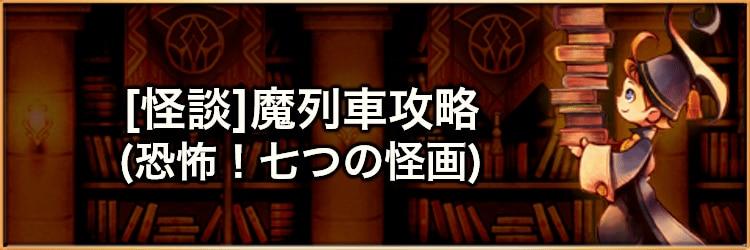FFRK】【怪談】昇天の路筋(魔列...