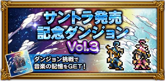 オリジナル・サウンドトラックVol.3発売記念ダンジョン