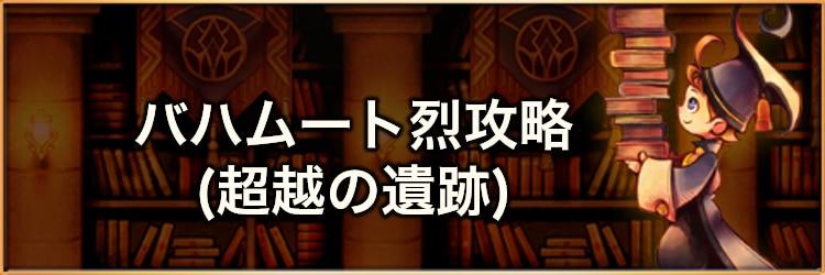 【超越】眩い亜竜の咆哮(バハムート・烈)攻略とおすすめパーティ