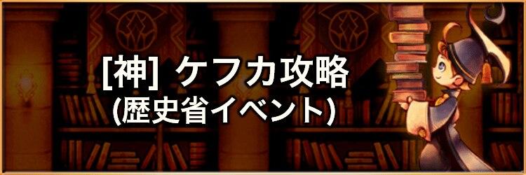 【神】妖星乱舞(ケフカ)の攻略とおすすめパーティ