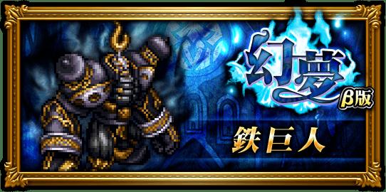 鉄巨人(FF10幻夢)