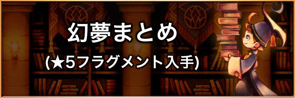 幻夢まとめ【★5フラグメント入手】