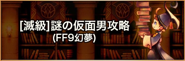 【滅級】謎の仮面男(FF9幻夢)の攻略とおすすめパーティ