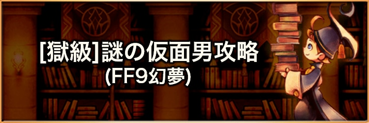 【獄級】謎の仮面男(FF9)の攻略とおすすめパーティ