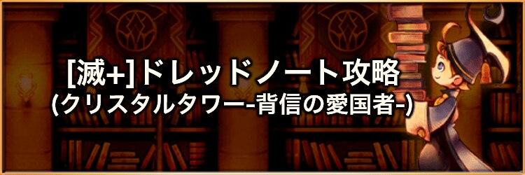 [滅+]ドレッドノート攻略