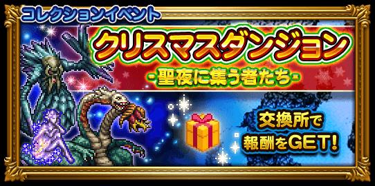 クリスマスダンジョン(復刻)