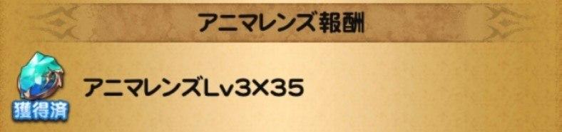 アニマレンズ獲得量Lv3