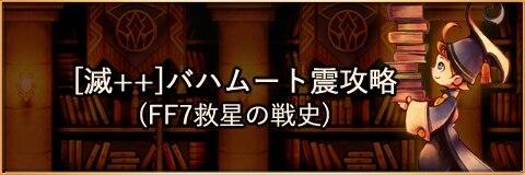 【滅++】昇狼(バハムート震)の攻略とおすすめパーティ